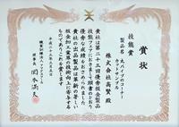 第23回優秀板金製品技能フェア 技能賞(丸パイプのコーナーカットサンプル)を受賞